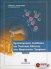 ergastiriakes analyseis kai poiotikos elegxos stis biomixanies trofimon photo