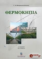 thermokipia photo