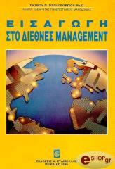 eisagogi sto diethnes management photo