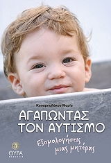 agapontas ton aytismo photo