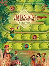 paixnidia stin paramythoxora to megalo biblio photo