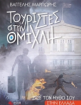 toyristes stin omixli photo