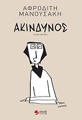 akindynos photo