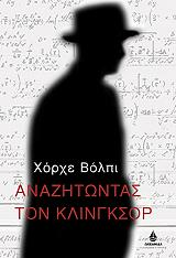 anazitontas ton klingksor photo