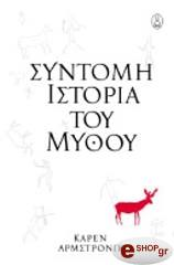 syntomi istoria toy mythoy photo
