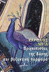 prigkipisses tis dysis kai byzantini porfyra photo