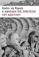 i afigisi tis oresteias toy aisxyloy photo