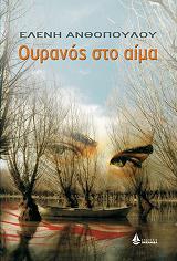 oyranos sto aima photo