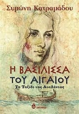 i basilissa toy aigaioy photo