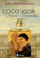 coco chanel igor stravinsky photo
