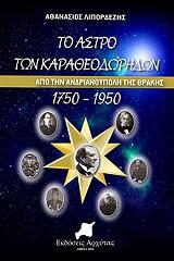 to astro ton karatheodoridon apo tin andrianoypoli tis thrakis 1750 1950 photo