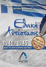 ethniki antistasis 1941 1945 kata tis boylgarikis katoxis photo