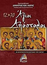 12 70 agioi apostoloi photo