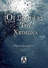 oi stagones toy xeimona photo