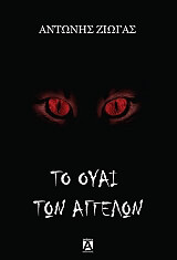 to oyai ton aggelon photo