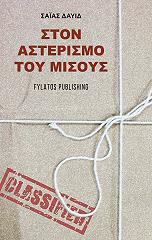 ston asterismo toy misoys photo