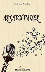 asmatografies photo