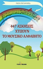 447 askiseis xtizoyn to moysiko alfabito photo