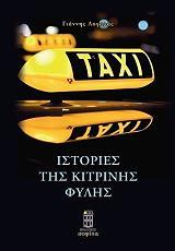 taxi istories tis kitrinis fylis photo