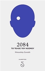 2084 to telos toy kosmoy photo