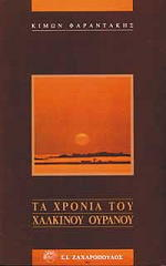 ta xronia toy xalkinoy oyranoy photo