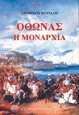 othonas i monarxia photo