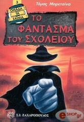 to fantasma toy sxoleioy photo