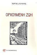 orxoymeni zoi photo