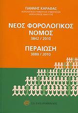 neos forologikos nomos 3842 2010 peraiosi 3888 2010 photo