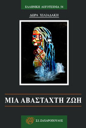 mia abastaxti zoi photo