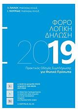 forologiki dilosi 2019 gia fysika prosopa photo