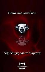 tis psyxis moy to diamanti photo