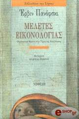 meletes eikonologias photo
