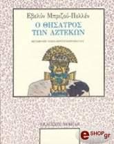 o thisayros ton aztekon photo