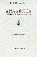 analekta neoellinikis filologias photo