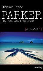 parker anaflexi photo