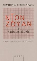nton zoyan i i petrini eyoxia photo