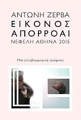eikonos aporroai photo