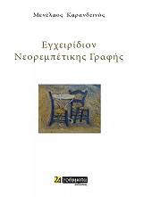 egxeiridion neorempetikis grafis photo