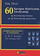 60 kritiria axiologisis synexetasis tis neoellinikis glossas kai logotexnias photo