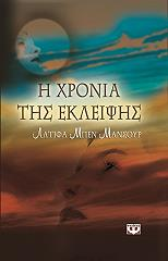 i xronia tis ekleipsis photo