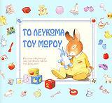 to leykoma toy moroy galazio photo