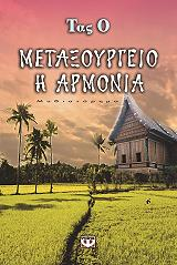 metaxoyrgeio i armonia photo