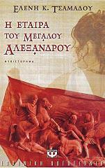i etaira toy megaloy alexandroy photo