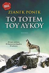 to totem toy lykoy photo