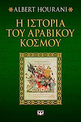i istoria toy arabikoy kosmoy photo