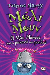 moli moyn o miki mainoys kai i mixani toy myaloy photo