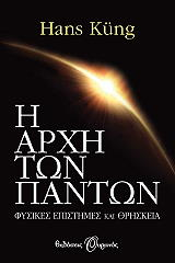 i arxi ton panton epistimi kai thriskeia photo