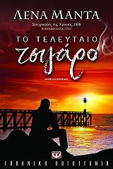 to teleytaio tsigaro photo