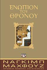 enopion toy thronoy photo